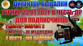 РУССКАЯ РЫБАЛКА 4 РР4 RF4 ТРОФ ЧЕШУЙКА ПРИЗ ЭВЕРЕСТ 2 ТУРНИР 23 01 21 С LEONARDO R