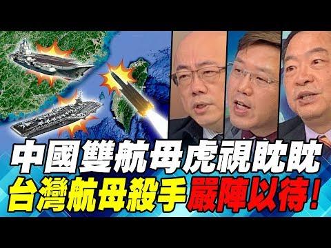 中國雙航母虎視眈眈 台灣航母殺手嚴陣以待 ! | 寰宇全視界20190126