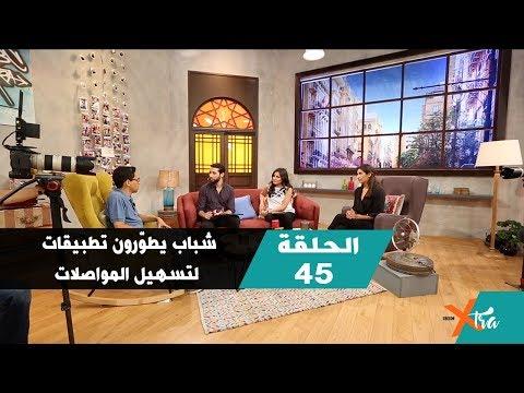 شباب يطوّرون تطبيقات لتسهيل المواصلات - جزء1- الحلقة 45- بي بي سي إكسترا  - نشر قبل 2 ساعة