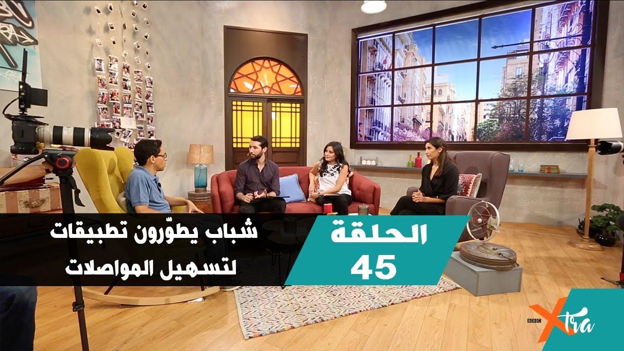 BBC عربية:شباب يطوّرون تطبيقات لتسهيل المواصلات - جزء١- الحلقة ٤٥- بي بي سي إكسترا