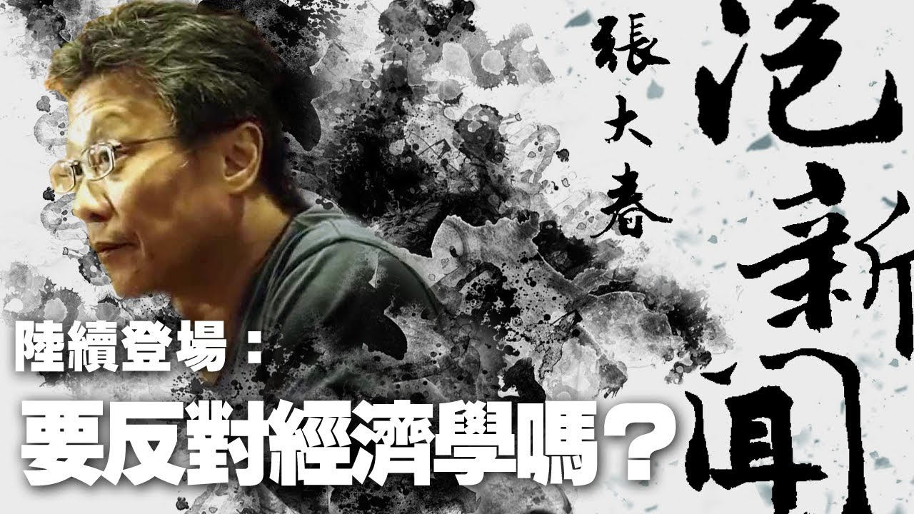 '20.08.31【張大春泡新聞】陸續談「要反對經濟學嗎?」 - YouTube