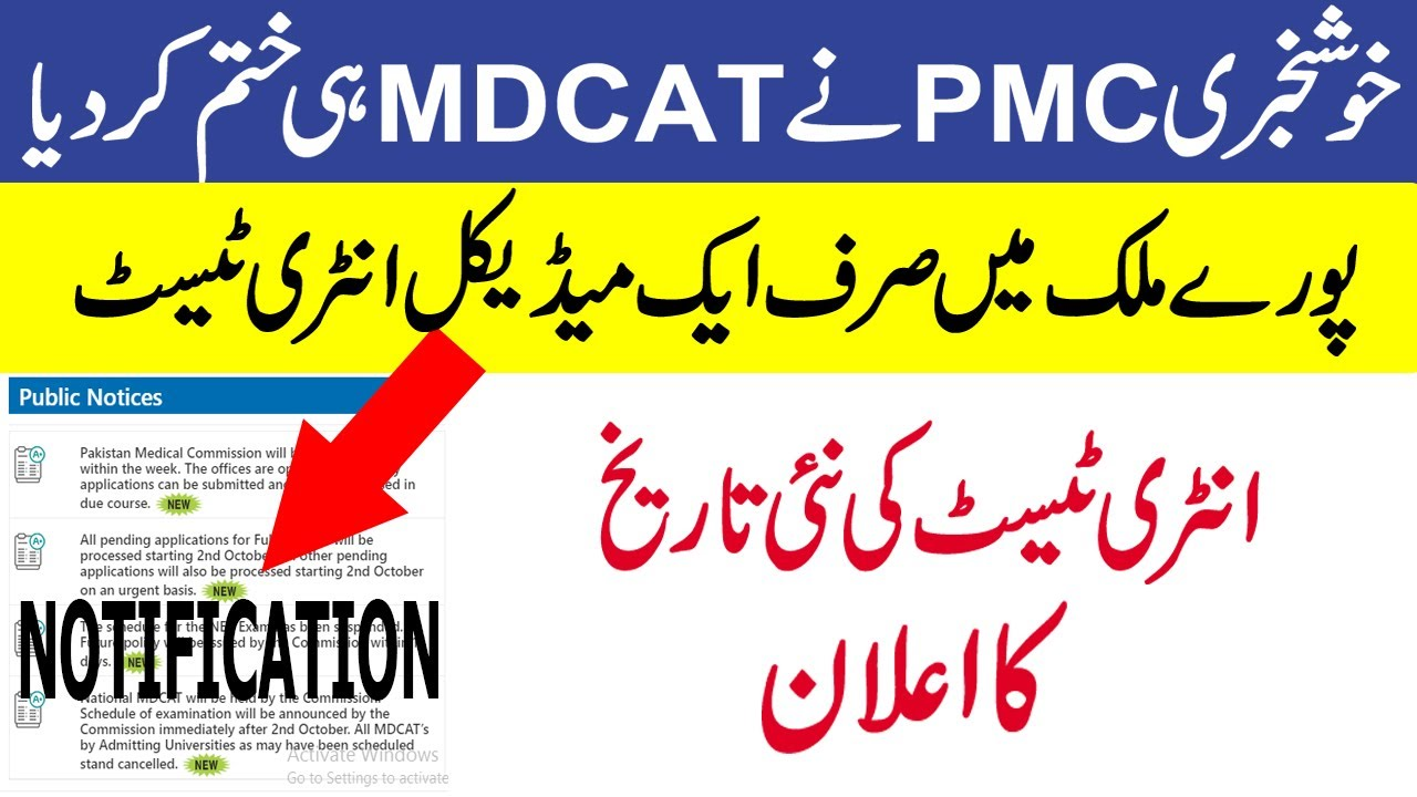 Breaking News MDCAT 2020 Canceled PMC in ACTION SINGLE MDCAT in ALL PAKISTAN MDCAT 2020 LATEST NEWS