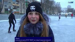 Здоровый образ жизни на катках города Волковыска