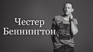 Честер Беннингтон / Linkin Park