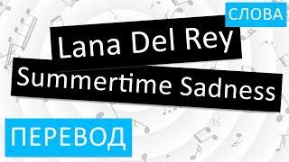 Lana Del Rey Summertime Sadness Перевод песни на русский Текст Слова