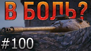 В БОЛЬ? Выпуск №100. РЕНЕГАТ ПРОТИВ ВБР НА ХИММЕЛЬСДОРФЕ [World of Tanks]