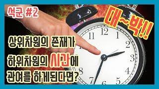 상위차원의 존재가 하위차원의 시간에 관여를 한다면??_과학_2_석군