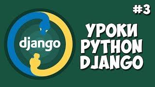 Уроки Django (Создание сайта) / Урок #3 - Создание Django приложения