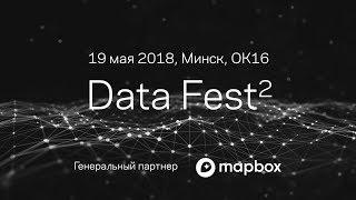 Data Fest² Minsk 2018. Прямая трансляция Потока I.