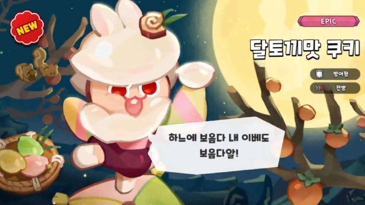 쿠키런 킹덤 달토끼맛 에픽쿠키