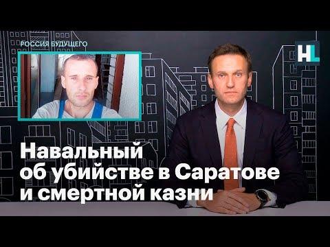 Навальный об убийстве в Саратове и смертной казни