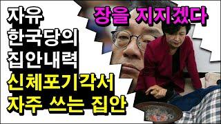 신체포기각서 남발 습관, 자유한국당.