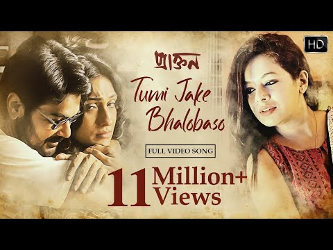 Tumi Jake Bhalobaso তুমি যাকে ভালোবাসো  Super Hit Bangla Song| Praktan Bangla Movie|Iman |Anupam Roy
