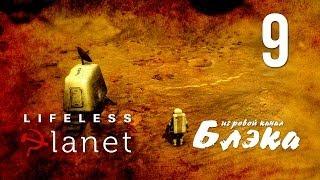 Жертва [Lifeless Planet #9] Финал