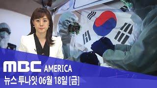 2021년 6월 18일(금) MBC AMERICA - 자가격리 면제 신청 '2주 소요'...세부 지침 다음주 발표