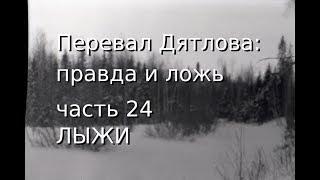 Перевал Дятлова: правда и ложь, ч.24: ЛЫЖИ