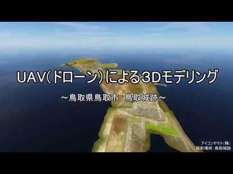 【UAVによる3Dモデル】鳥取城跡3Dモデル