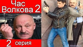 Час Волкова 2 сезон 2 серия (Гарпия)