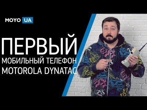 Первый мобильный телефон Motorola DynaTAC #РЕТРОСПЕКТИВА
