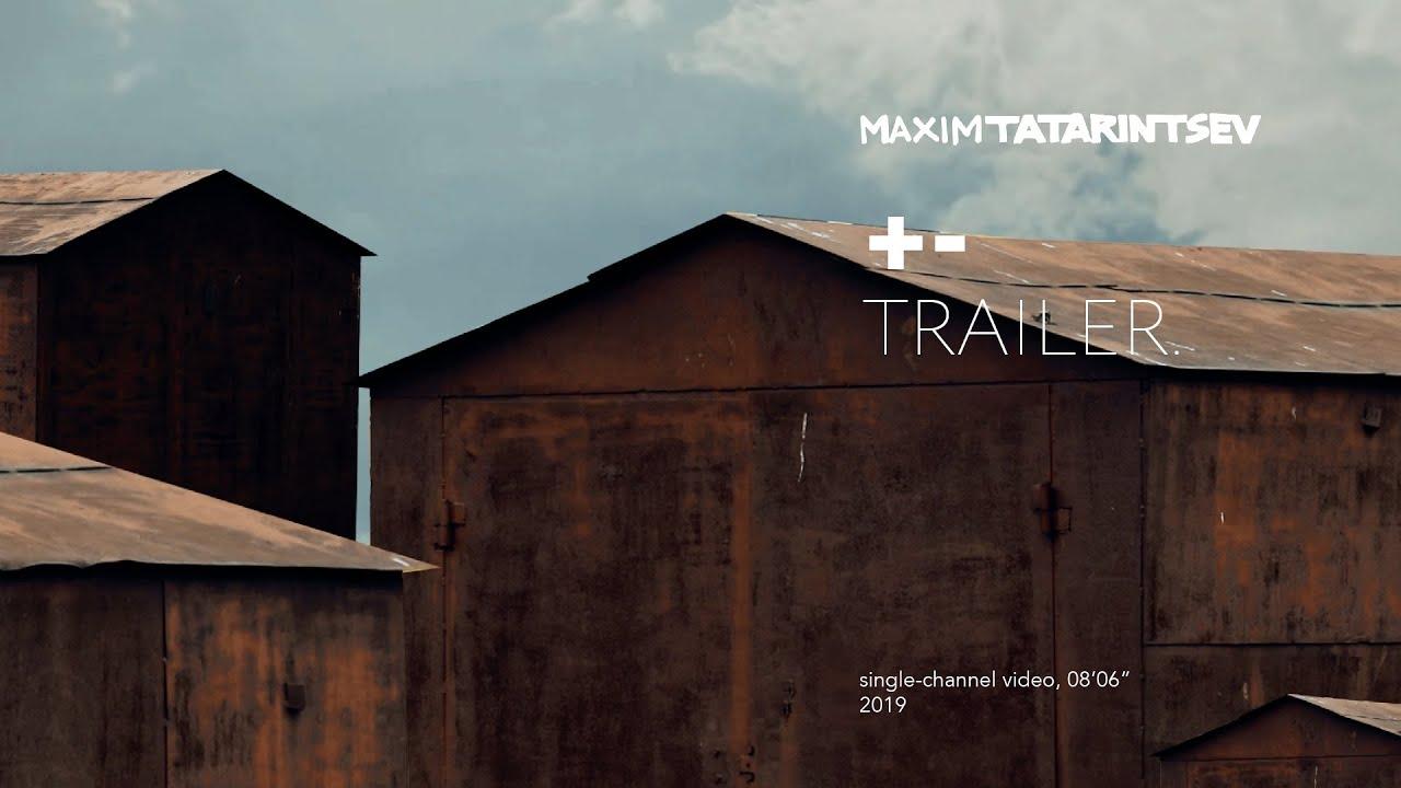 Maxim Tatarintsev +-  2019 (trailer)