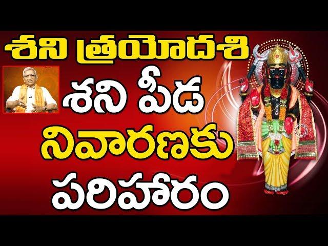శని త్రయోదశి నాడు ఇలా పూజిస్తే మీ కష్టాలన్నీ తొలగిపోతాయి | Shani Trayodashi