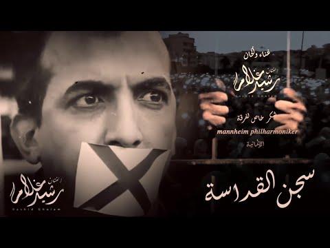 Rachid Gholam - Sijn Al Qadassah (EXCLUSIVE Lyric Vidéo) | سجن القداسة | رشيد غلام