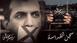 Rachid Gholam - Sijn Al Qadassah (EXCLUSIVE Lyric Vidéo)   سجن القداسة   رشيد غلام