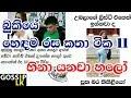 bukiye rasa katha Sinhala Facebook Post (Gossip LK 2019) 12