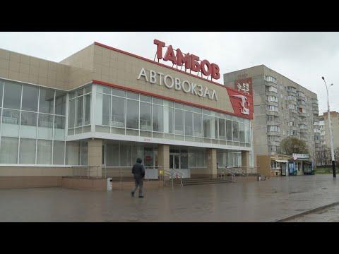 Автовокзал «Тамбов» приостанавливает свою работу