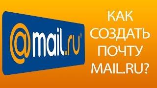 Как создать почтовый ящик на Mail.ru? Очень просто!