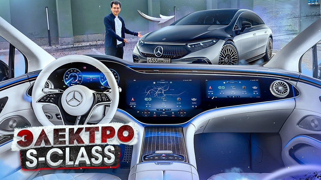 Нашли новый Mercedes EQS! Конкурент S-Class, который может то, чего не умеют другие Мерс'ы! Maybach.