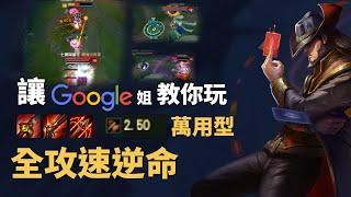 讓google姐教你玩jg 2 5超級攻擊速度秒殺流逆命 就這樣站著a就ok了 各種飛來飛去撿頭 ゝ 英雄聯盟教學