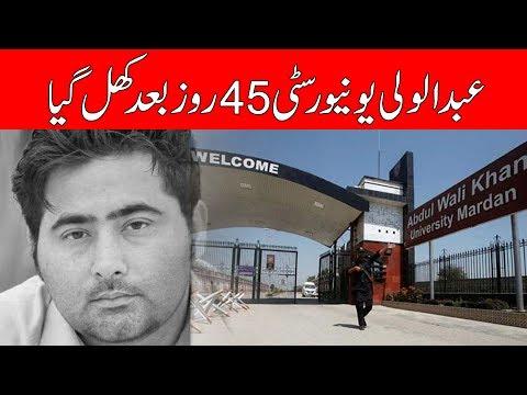Mashaal Incident: Abdul Wali Khan University reopens   24 News HD