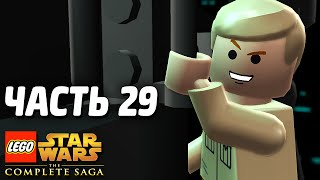 Lego Star Wars: The Complete Saga Прохождение - Часть 29 - Я ТВОЙ ОТЕЦ