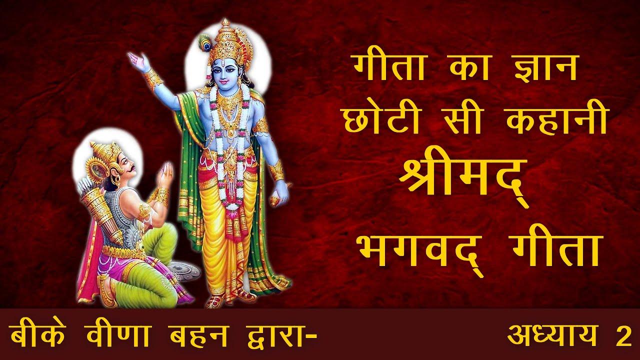 गीता का ज्ञान - एक छोटी सी कहानी - भगवद गीता (अध्याय 2) - Geeta ka Gyan