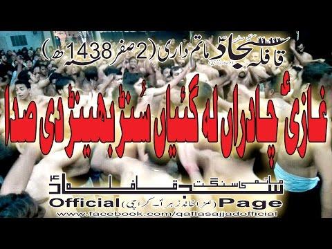 Qafla Sajjad Matamdari-2 Safar 2016(Ghazi Chadaran Leh Gaeyan)