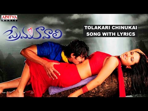 Tolakari Chinukai - Prema Kavali Songs With Lyrics - Aadi, Isha Chawla