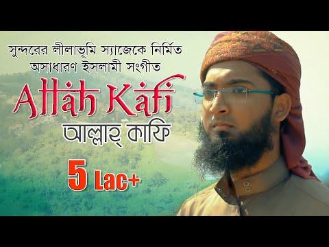 Allah Kafi Bangla Gojol Lyrics (আল্লাহ কাফি বাংলা গজল) Kalarab Gojol