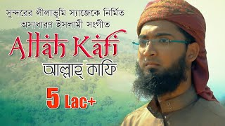 Download Video Allah Kafi । দারুণ সুরের গজল । Bangla Islamic Song 2018 By Kalarab Shilpigosthi MP3 3GP MP4