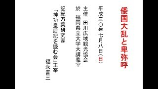 倭国大乱と卑弥呼 平成三〇年七月八日(日) 主催 田川広域観光協会 於 福...