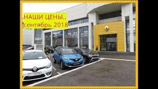 Renault НАШИ ЦЕНЫ  сентябрь 2018
