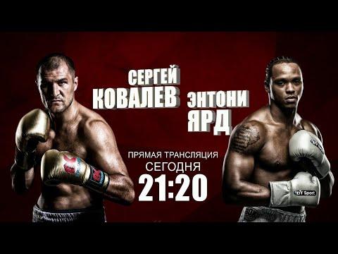 Бой года в Челябинске: Сергей Ковалев против Энтони Ярда.