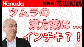 ツムラの「大嘘漢方」薬。「週刊新潮」の告発記事にツムラはどう応えるのか?|花田紀凱[月刊Hanada]編集長の『週刊誌欠席裁判』