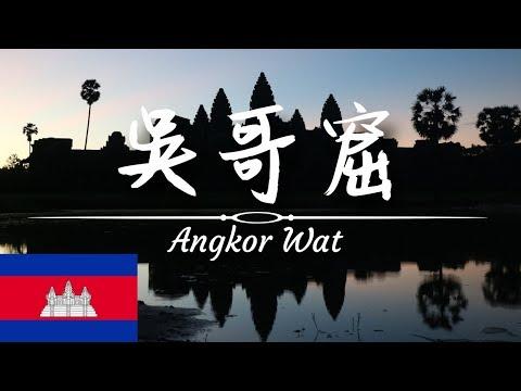 🇰🇭柬埔寨 吳哥窟|世界最美日出|巴肯山|小吳哥|高棉帝國|世界文化遺產