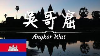 ????????柬埔寨 吳哥窟|世界最美日出|巴肯山|小吳哥|高棉帝國|世界文化遺產
