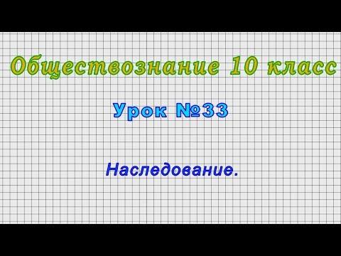Обществознание 10 класс (Урок№33 - Наследование.)