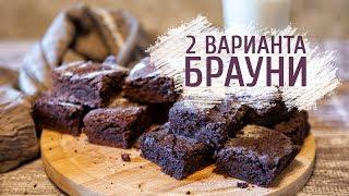 Шоколадный брауни. Классический или вегетарианский брауни - что лучше? | Chocolate vegan brownie