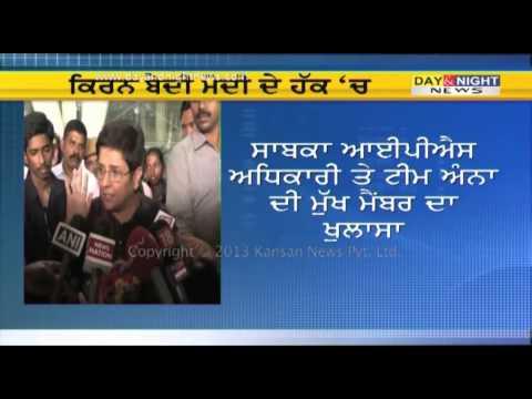 Kiran Bedi openly supports Narendra Modi
