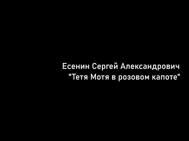 Изображение предпросмотра прочтения – КсенияВерещак читает произведение «Тетя мотя в розовом капоте» С.А.Есенина