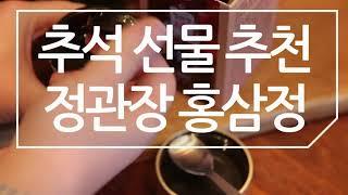 정관장 추석선물 추천